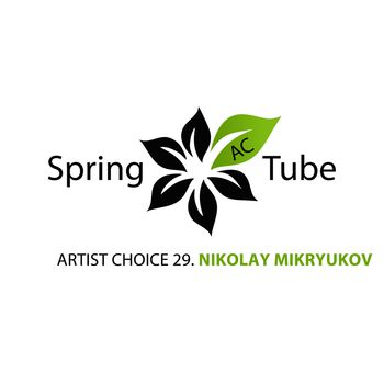 Artist Choice 029. Nikolay Mikryukov